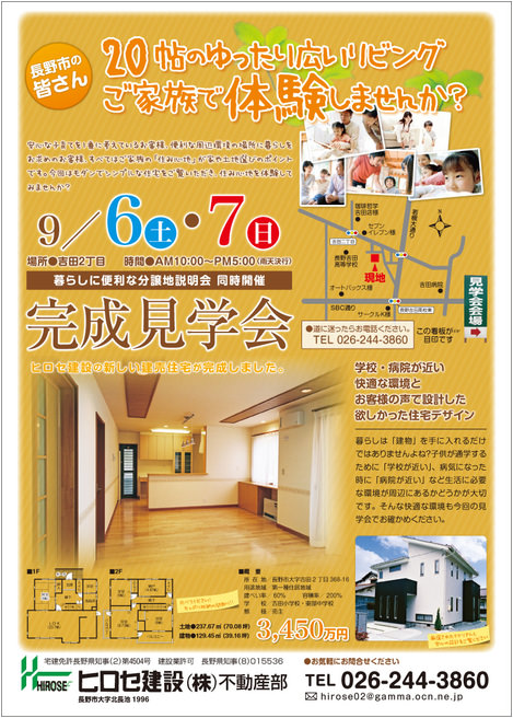 print_hirosekensetsu.jpg