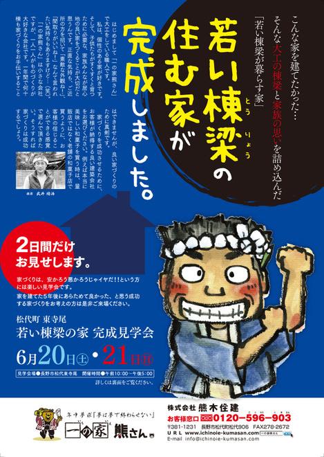 print_ichinoie-kumasan01.jpg