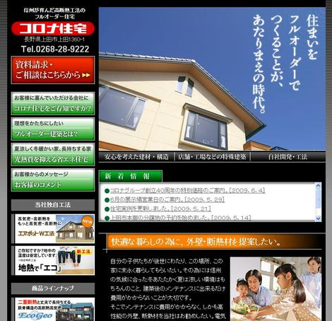 web_corona.jpg
