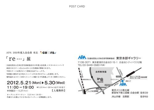 APA10_DM_ura.jpg