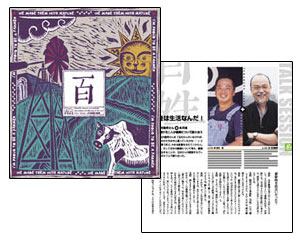 works_hyakush545o[1].jpg
